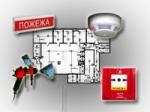 Проектирование, монтаж и обслуживание пожарной сигнализации