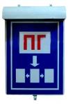 Знак Пожарный гидрант с подсветкой