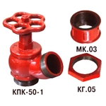 Клапан пожарного крана КПК-50-1