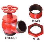 Клапан пожарного крана КПК-65-1